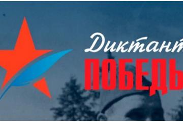 7 мая в Пензе напишут Диктант Победы