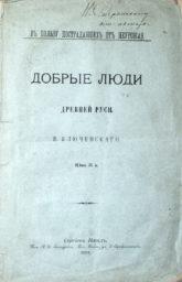 Книга с автографом В.О. Ключевского