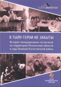 Поисковики представили книгу об истории пензенских эвакогоспиталей