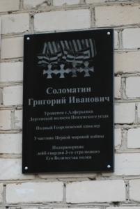 Мемориальная доска полному георгиевскому кавалеру Г.И. Соломатину открыта в с. Хопер Колышлейского района Пензенской области