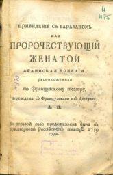 Книга. Детуш Ф.Н. Привидение с барабаном или Пророчествующий женатой.