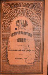 Журнал. Вестник Европы / Изд.-ред. М. М. Стасюлевич. - СПб. - 1893. - Кн. 11.