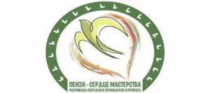 Идет прием заявок на участие в фестивале «Пенза — сердце мастерства»
