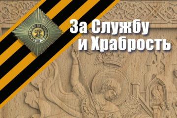 Открытие выставки «За Службу и Храбрость»