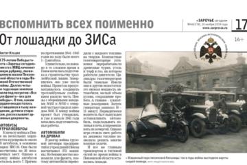 Просветительский проект о повседности в годы войны будет реализован при участии членов местного отделения РВИО в г. Заречном