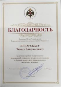 Член Совета Пензенского РВИО Т.В. Янчаускас удостоен благодарности исполнительного директора РВИО А.В. Баркова