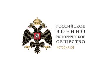 Общее собрание членов Пензенского отделения РВИО