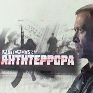 Антология антитеррора