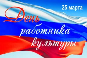 25 марта – День работника культуры Российской Федерации