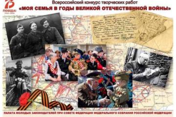 Объявлен Всероссийский конкурс творческих работ «Моя семья в Великой Отечественной войне 1941–1945 годов»