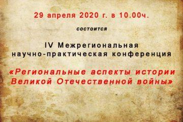 Конференция «Региональные аспекты истории Великой Отечественной войны» пройдет в онлайн-формате