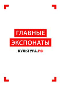 Акция Министерства культуры России