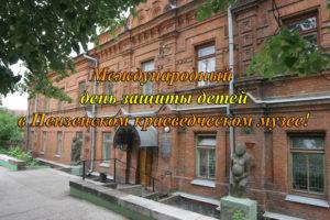 Международный день защиты детей в Пензенском краеведческом музее.