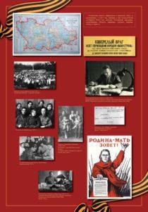 Пензенский краеведческий музей запускает новую рубрику «Пензенская область в годы Великой Отечественной войны»