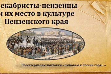 «Созвездие артефактов музея И.Н. Ульянова»