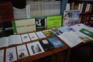 Книжная выставка «Имя беды – наркомания. Выбираем жизнь!»
