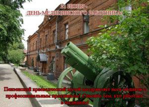 Пензенский краеведческий музей поздравляет медиков с их профессиональным праздником.