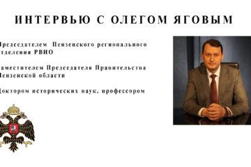 Интервью с Председателем Пензенского регионального отделения РВИО Олегом Яговым