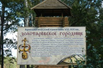 Открыта продажа билетов на IX Всероссийский историко-культурный фестиваль «Золотарёвское городище – перекрёсток цивилизаций»