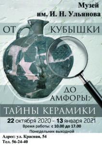 В Музее И. Н. Ульянова (ул. Красная, 54) открылась выставка «От кубышки до амфоры: тайны керамики»