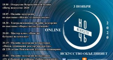 Всероссийская акция «Ночь искусств» в Пензенском краеведческом музее.