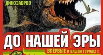 В Пензенском краеведческом музее открывается новая выставка «ДО НАШЕЙ ЭРЫ»