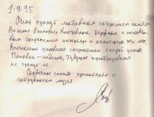 Воспоминания о пребывании А.И. Солженицын в Пензенской области