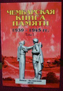 В дар Пензенскому краеведческому музею передана Чембарская Книга Памяти (1939-1945 гг.)