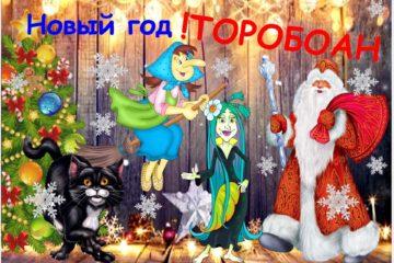 Новый год в Музее им. И.Н. Ульянова!