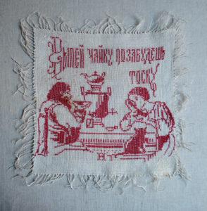 А вы любите вышивать?