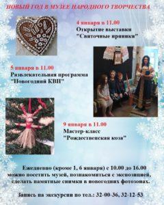 Новый год в Музее народного творчества!