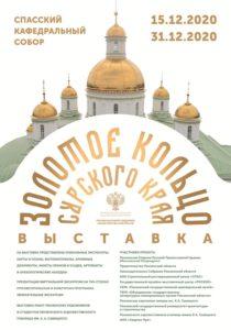В Пензе открывается выставка «Золотое кольцо Сурского края»