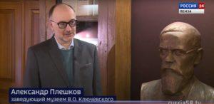 «Россия 24. Пенза»: какие экспонаты в музее Василия Ключевского расскажут о тайнах жизни историка?