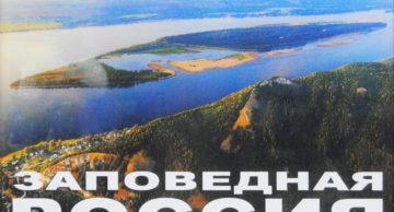 13 января в Пензенском краеведческом музее открывается фотовыставка «Заповедная Россия»