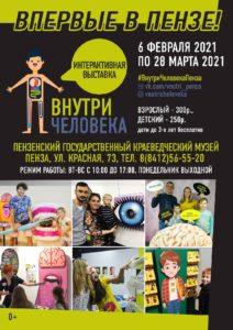 6  февраля в 13.30 в Пензенском краеведческом музее открывается интерактивная выставка «Внутри человека»