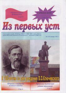 Музей В.О. Ключевского получил в дар номер школьной газеты «Из первых уст»