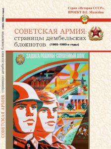 20 февраля 2021 года в 15.30 в Губернаторском доме состоится презентация книги «Советская армия: страницы дембельских блокнотов (1960-е -1980-е гг.)»