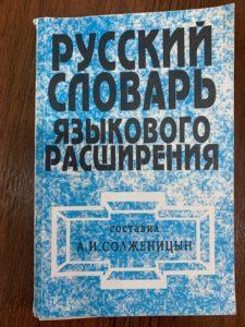 В библиотеке краеведческого музея хранится книга «Русский словарь языкового расширения», составленная А. И. Солженицыным