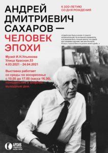 А.Д. Сахаров — человек эпохи