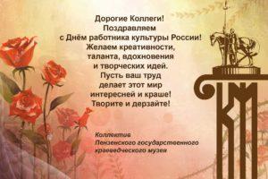 С Днём работника культуры России!