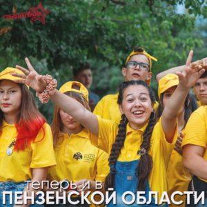 Летом 2021 года в Пензенской области впервые будет организована работа детского военно-исторического лагеря «Страна Героев»