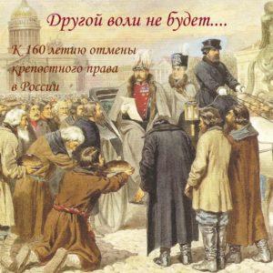 3 марта отмечается 160-я годовщина со дня отмены крепостного права в России