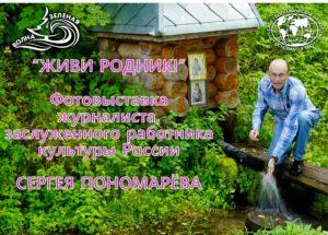 3 марта 2021 года в 15.00 в Пензенском краеведческом музее состоится открытие фотовыставки «Живи родник!»