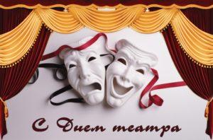 27 марта – День театра!