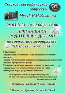 Музей И.Н. Ульянова проведет совместное мероприятие с Русским географическим обществом «Встреча нового лета»