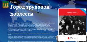 Продолжается голосование за присвоение Пензе почетного звания «Город трудовой доблести»