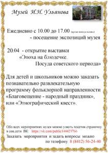 Афиша мероприятий в музее И.Н. Ульянова