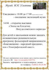Афиша на апрель от музея И.Н. Ульянова