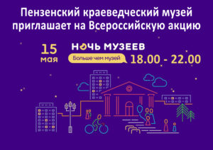 15 мая 2021 года стартует Всероссийская акция «Ночь музеев»