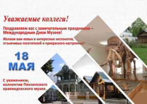 Пензенский краеведческий музей поздравляет с Международным днем музеев!